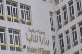 تنشر وزارة المالية وثائق برنامج الإصلاح مع صندوق النقد