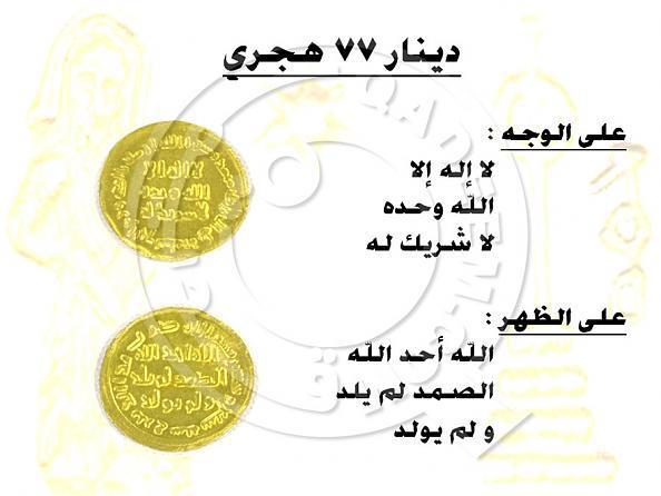 عبدالملك بن مروان والعملة الإسلامية