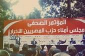 ساويرس ….. حزب المصريين الاحرارسيعود أقوى