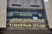 البنك المركزي: التضخم يسجل 30.8% يناير الماضي