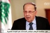 الرئيس اللبنانى: حزب الله يدافع عن البلاد ولن أطالبه بترك السلاح