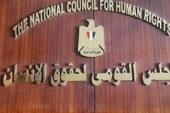 """مطالب بسرعة إصدار قانون """"القومي لحقوق الإنسان"""""""