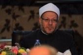 """المفتى: رسالة محمد """"عالمية"""".. والإسلام منذ اللحظة الأولى يقصد إلى الانفتاح"""