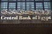"""""""المركزي"""": 2.714 تريليون جنيه إجمالي ودائع الجهاز المصرفي"""