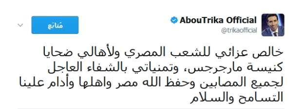 """""""أبوتريكة"""" ينعي ضحايا انفجار كنيسة طنطا"""