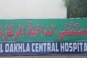 إقالة مدير مستشفى الداخلة المركزي بالوادي الجديد