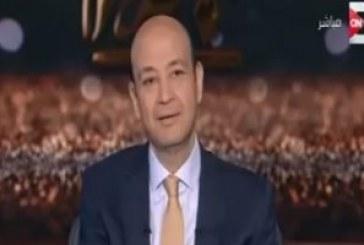 """بعد هزيمة الريال.. عمرو أديب:""""اللى غاويين الفانلة البيضا حالتهم بالبلا"""""""