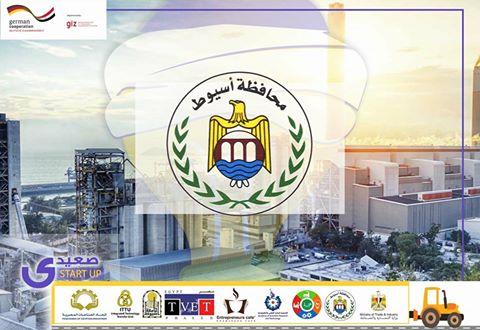 """جامعة أسيوط تعلن تفاصيل وقائع المؤتمر السنوي الثالث للاستثمار وريادة الأعمال بصعيد مصر """"صعيدي ستارت اب"""""""