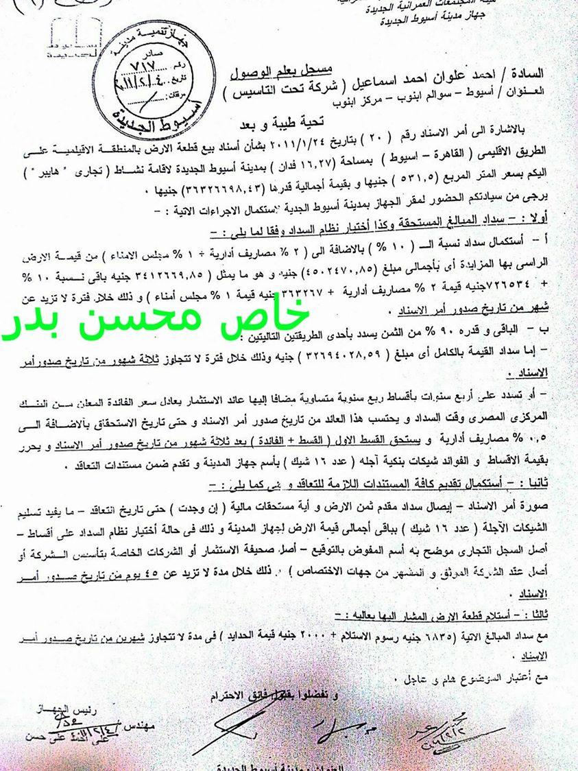 محسن بدر يكشف بالمستندات.. أكبر قضية نصب فى اسيوط (مول بنده باسيوط الجديدة)
