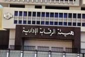 الرقابة الإدارية تضبط نائب رئيس جهاز القاهرة الجديدة لتلقيه رشوة