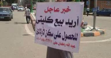 محافظ الشرقية يناشد مواطن عرض بيع كليته فى ميدان عام بالتوجه إليه لمساعدته