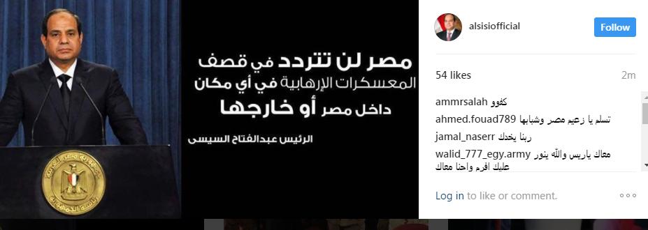 """السيسى على """"انستجرام"""": مصر لن تتردد فى قصف المعسكرات الإرهابية فى أى مكان"""