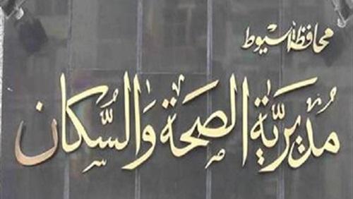 صحة أسيوط تنهى استعداداتها لاستقبال العيد بإعلان حالة الطوارئ بالمستشفيات وحملات مكثفة على الأسواق