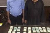 ضبط تشكيل عصابى بالسويس حاول توزيع عملات أجنبية مزورة بقيمة 10 ملايين جنيه