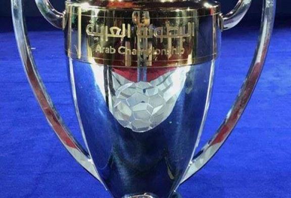 الاتحاد العربي يعيد امجاد البطولة العربية للقاهرة بعد غياب 5 سنوات