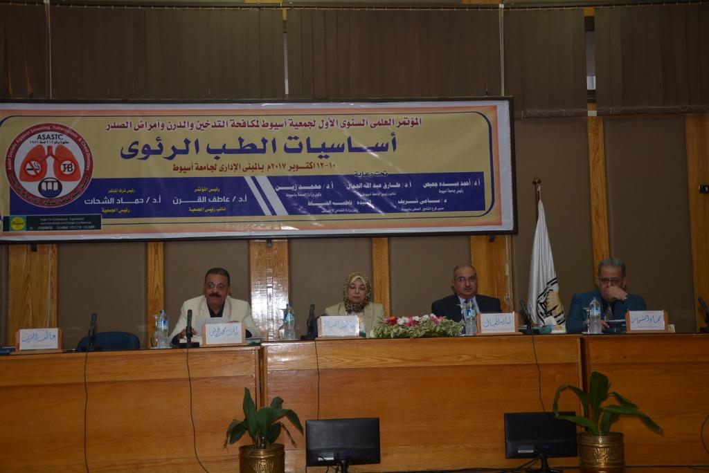المؤتمر العلمى السنوى الأول لجمعية أسيوط لمكافحة التدخين والدرن وأمراض الصدر بجامعة أسيوط