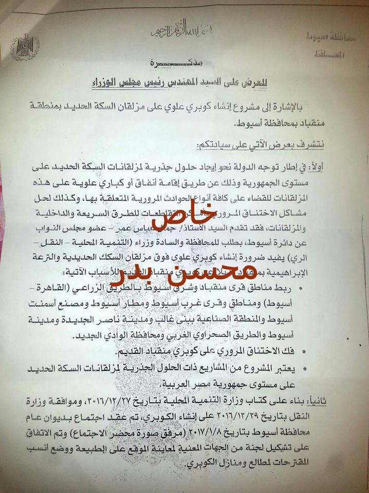 بالمستندات ..البلاغ الاول لرئيس الجمهورية ضد محافظ أسيوط