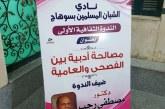 عنتر عثمان يكتب … الشبان المسلمين بسوهاج  تبدأ سلسلة انشطتها الثقافية
