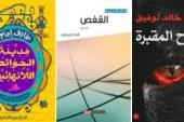 تعرف على أشهر المجموعات القصصية 2018..  أفراح المقبرة ومدينة الحوائط اللانهائية