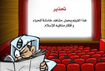 السينما تلعب بالعقول …