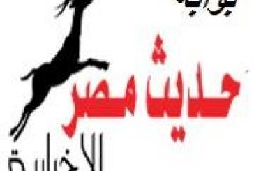 جميع احداث مصر (اليوم) فى خبر ..تقدمها بوابه حديث مصر الاخباريه