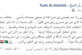 آل الشيخ لـ الأهلى: «أعلن من الآن أني داعم للكيان»