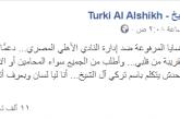 تركي آل الشيخ يقرر سحب قضاياه ضد إدارة الأهلي: «عفا الله عما سلف»