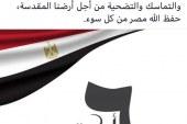 انتصارالسيسي: المصريون قدموا فى 6 أكتوبر 1973 نموذجا لا ينسى فى التضحية