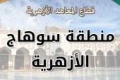 وظائف شاغرة بمنطقة سوهاج الأزهرية بصفة مؤقتة
