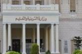 قرارات هامة من وزارة التربية والتعليم للعاملين بها