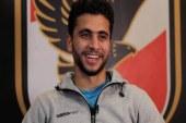 لاعب الأهلي محمد محمود يغادر الى ألمانيا الاحد المقبل