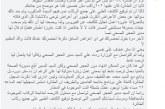محسن بدر يكتب الحلقة الثانية من (الشخص المتسبب فى دخول فيروس كورونا اسيوط) ..ورد على موظفى الحجر بالمطار