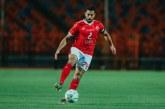 أحمد فتحي يكشف سبب الرحيل عن النادي الأهلي
