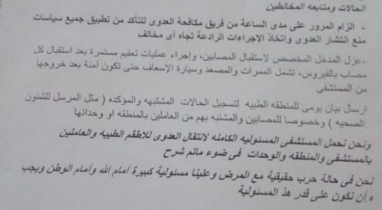 أسرار اجتماع القيادات الرقابية وقيادات الصحة والتنفيذيين لاعلان أسيوط خالية من الكورونا!!!