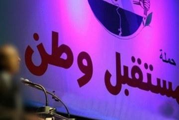 مستقبل وطن الاقصر تحذر من الاندساس بين اعضائها وجمع التوكيلات باسم الحملة.