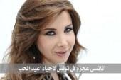نانسي عجرم في تونس لاحياء 'عيد الحب'