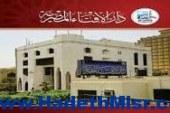 """دار الإفتاء المصرية"""" تشارك في الاجتماع الأول للفريق ألتشاوري الإسلامي العالمي لاستئصال شلل الأطفال"""