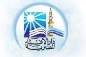 دار الإفتاء – في ردها على المواقع التكفيرية -: دعم السياحة وتنميتها واجب وطني