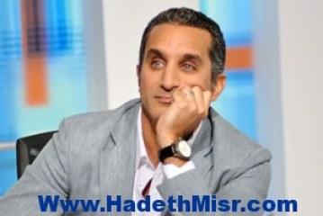 """باسم يوسف يرد على من منتقدى برنامجه """"البرنامج"""" بتغريدة عبر تويتر"""