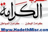 كرامة اسيوط يشارك في المؤتمر العام للحزب بالقاهرة