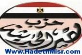 """مصر الحديثة بسوهاج يطالب بتغيير """"المحافظ"""""""