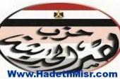 """""""مصر الحديثة بسوهاج """": السيسي قدم نفسه فداءاً للوطن"""