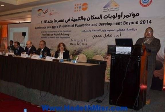 وزير الصحة :علاج قضايا السكان في مصر يجب أن يكون  في إطار التنمية الشاملة ، وخاصة التنمية البشرية