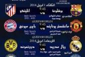 جدول مباريات ذهاب ربع نهائي دوري أبطال أوروبا والقنوات الناقلة والمعلقين.