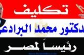 حركة تحرر تعلن اليوم في مؤتمر صحفي تكليف  الدكتور البردعى للترشح للرئاسة