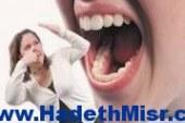 .. دليل الأطباء لتشخيص الأمراض رائحة العرق والفم