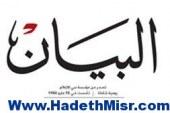 الصحف الإماراتية  تتناول سقوط المشروع الإخواني وفشل التوصل لحل للأزمة السورية