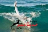 بالتفاصيل …غرق 5 أشخاص بينهم طفل أثناء احتفالات شم النسيم بسوهاج
