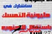 رائد الجحافي الكاتب اليمني يكتب: اهمية اقامة مليونية 27 ابريل