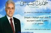 نقص التوكيلات يهدد حمدين صباحي بالخروج من سباق الرئاسة وتوكيلات اسيوط لم تكتمل حتى الان